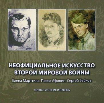 Неофициальное искусство Второй мировой войны