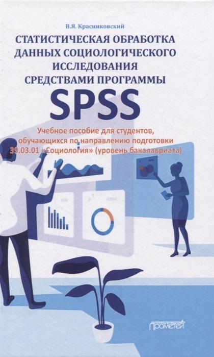 Статистическая обработка данных социологического исследования средствами программы SPSS