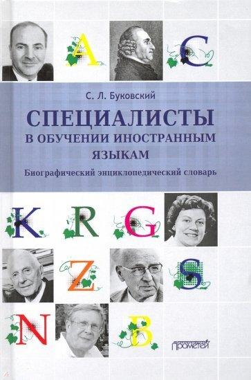 Специалисты в обучении иностранным языкам