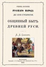 Общинный быт древней руси. Очерк истории русского народа до XVII столетия