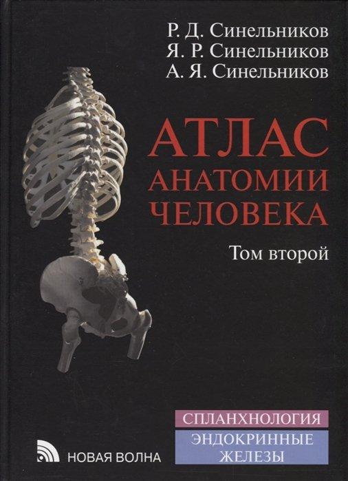 Атлас анатомии человека. Том второй