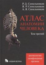 Атлас анатомии человека. Том третий