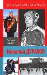 Николай Дураков