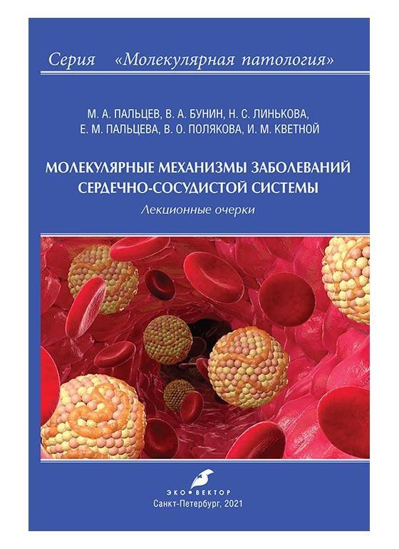 Молекулярные механизмы заболеваний сердечно-сосудистой системы