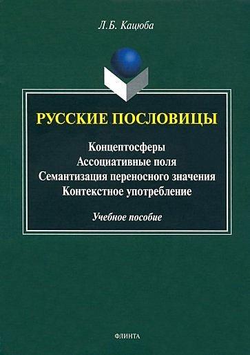 Русские пословицы. Концептосферы. Ассоциативные поля. Семантизация переносного значения. Контекстное употребление