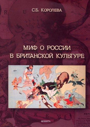 Миф о России в британской культуре
