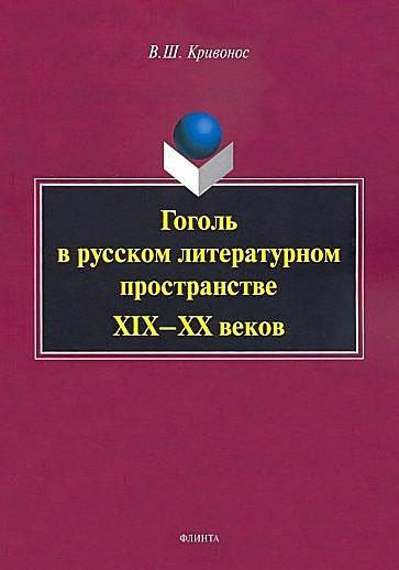 Гоголь в русском литературном пространстве XIX—XX веков