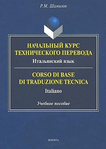 Начальный курс технического перевода. Итальянский язык
