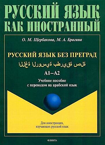 Русский язык без преград. Учебное пособие с переводом на арабский язык. А1-А2