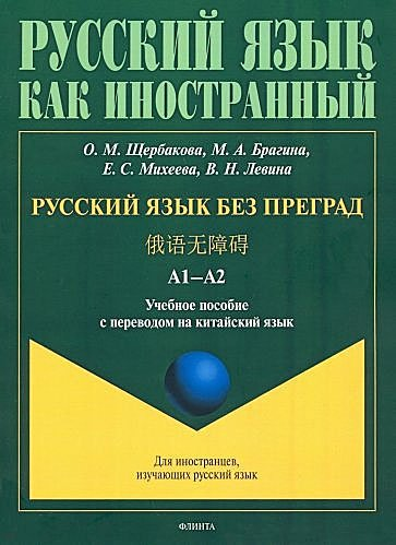 Русский язык без преград. Учебное пособие с переводом на китайский язык. А1-А2