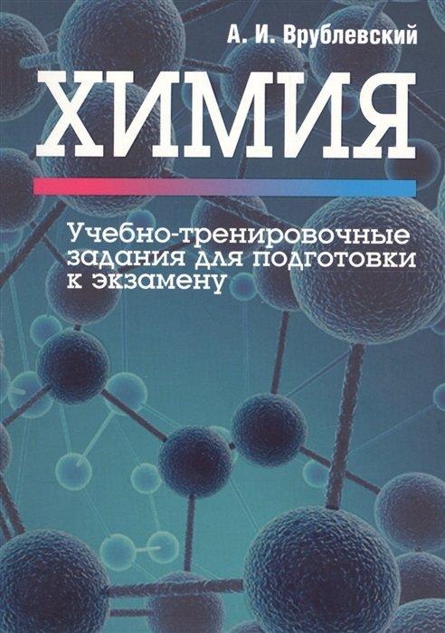 Химия. Учебно-тренировочные задания для подготовки к экзамену