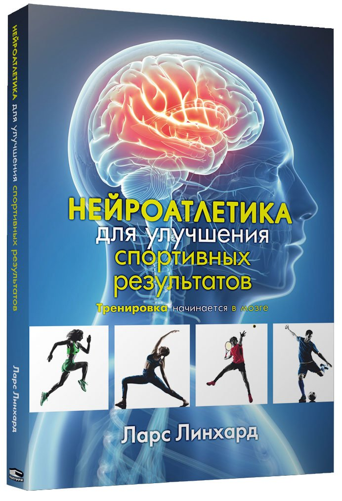 Нейроатлетика для улучшения спортивных результатов. Тренировка начинается в мозге