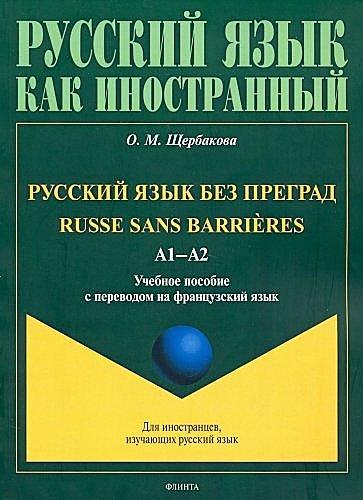 Русский язык без преград. Учебное пособие с переводом на французский язык. А1-А2