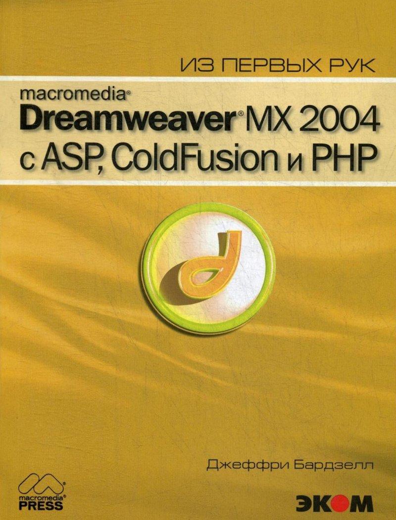 Macromedia Dreamweaver MX 2004 с ASP ColdFusion и PHP