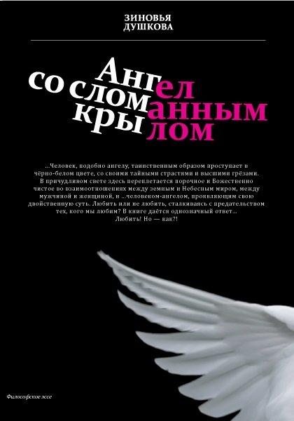 Ангел со сломанным крылом