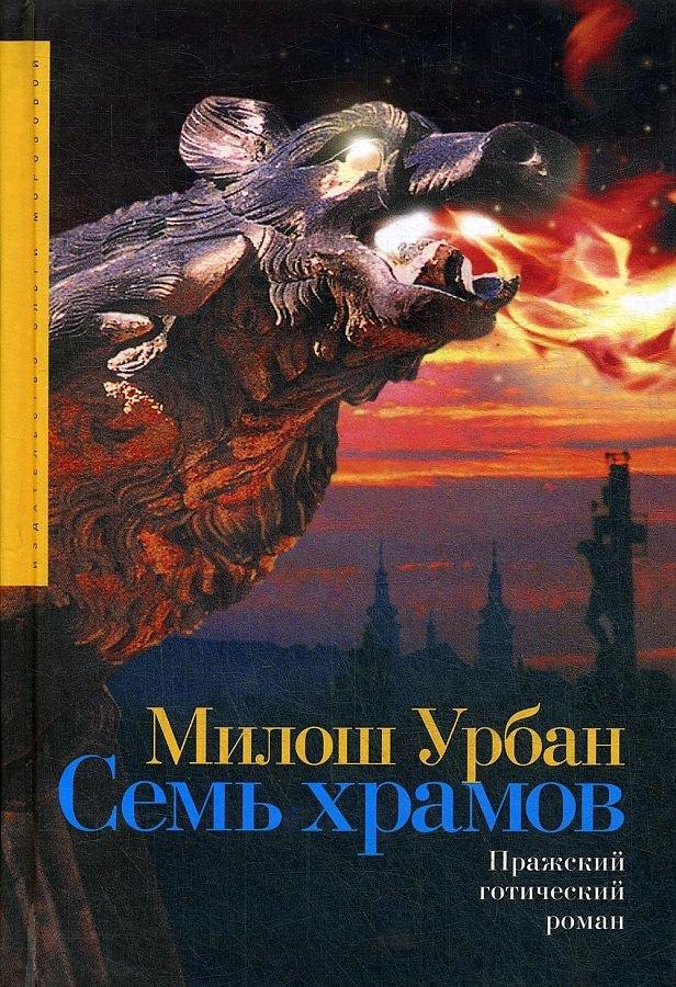 Семь Храмов. Пражский готический роман