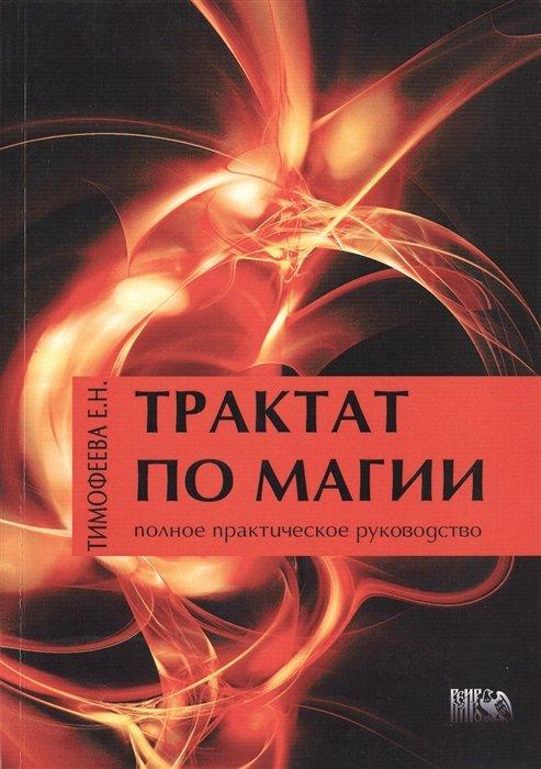 Трактат по Магии. Полное практическое руководство