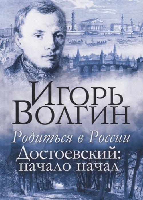 Родиться в России. Достоевский: начало начал