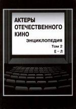 Актеры отечественного кино. Энциклопедия. Том второй