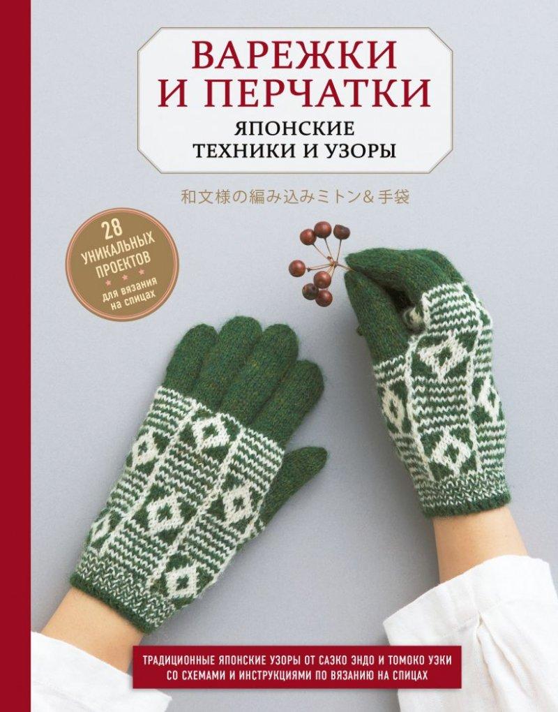 Варежки и перчатки. Японские техники и узоры