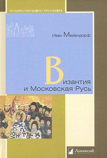 Византия и Московская Русь