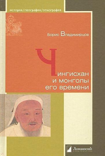 Чингисхан и монголы его времени
