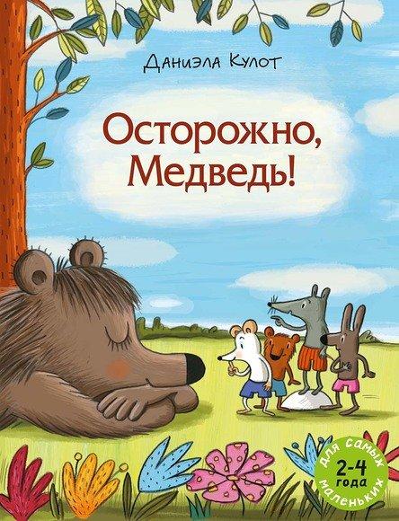 Осторожно, медведь!