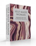 Self-made Woman. Подарок для той, у которой все есть. Комплект из двух книг