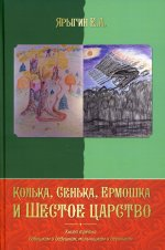 Колька, Сенька, Ермошка и Шестое царство
