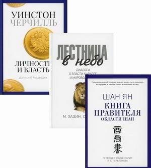 Книги лидера. Комплект из трех книг
