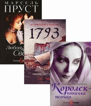 Любовь и преступление. Комплект из трех книг