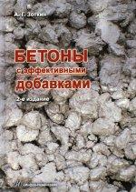 Бетоны с эффективными добавками: Практическое пособие. 2-е изд