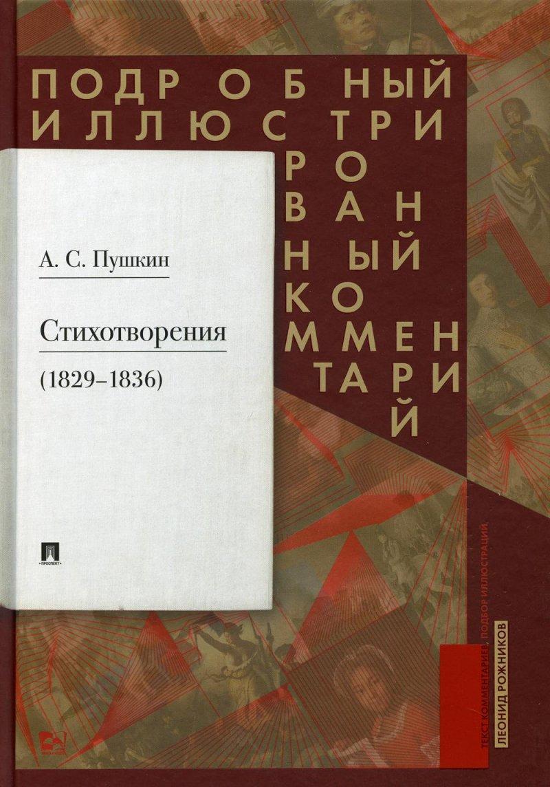 Пушкин А.С. Стихотворения (1829-1836). Подробный иллюстрированный комментарий