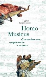 Homo Musicus. О способностях, одаренности и таланте