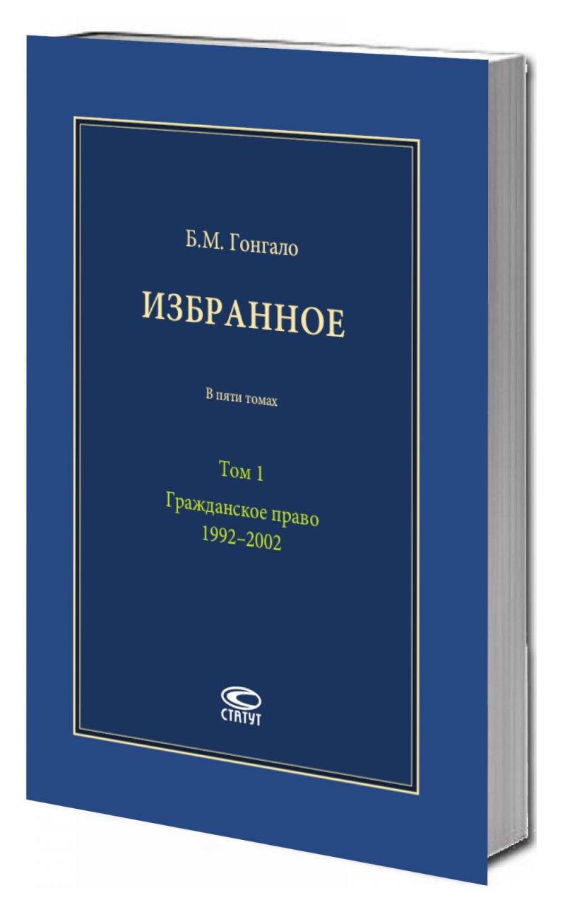 Избранное. В пяти томах. Том первый. Гражданское право. 1992–2002