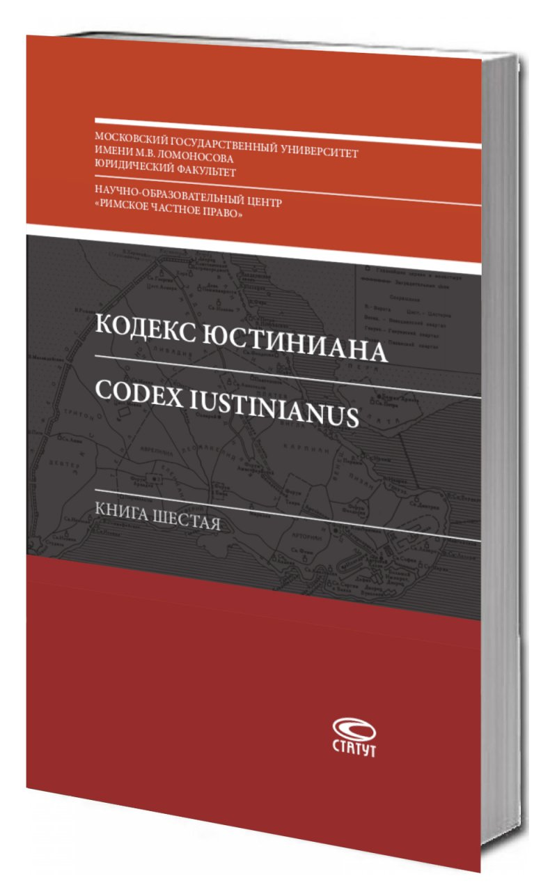 Кодекс Юстиниана. Codex Iustinianus