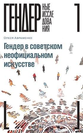 Гендер в советском неофициальном искусстве