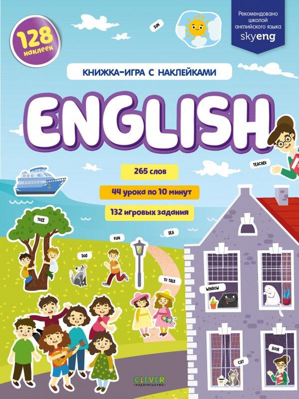 English. Книжка-игра с наклейками