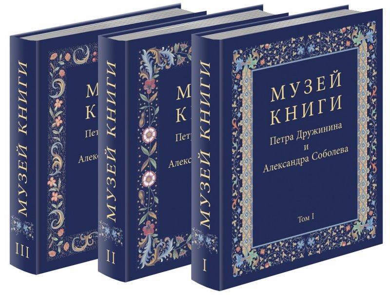 Музей книги Петра Дружинина и Александра Соболева. В трех томах