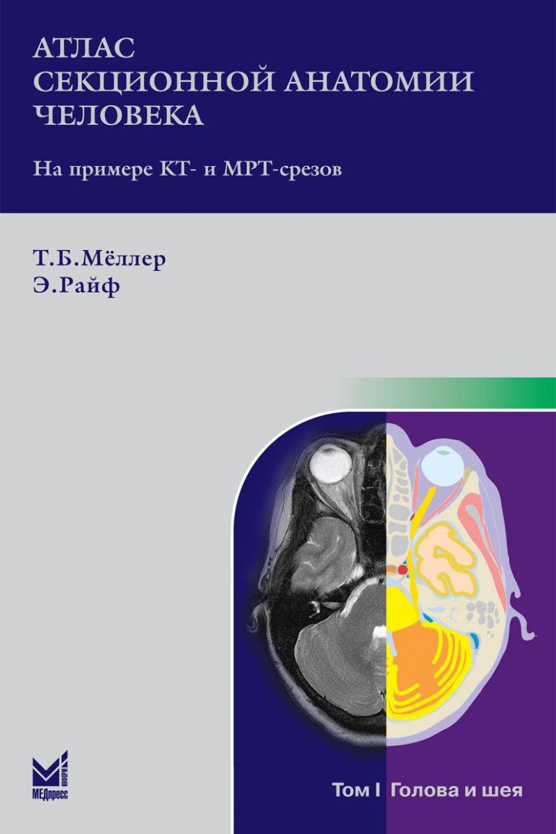 Атлас секционной анатомии человека на примере КТ- и МРТ-срезов. Том первый. Голова и шея
