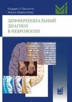 Дифференциальный диагноз в неврологии