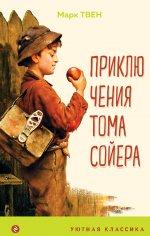 Приключения Тома Сойера (с иллюстрациями)