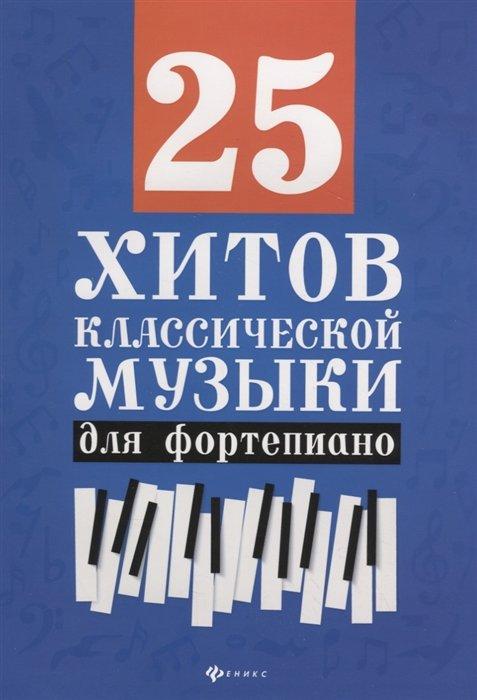 Двадцать пять хитов классической музыки для фортепиано