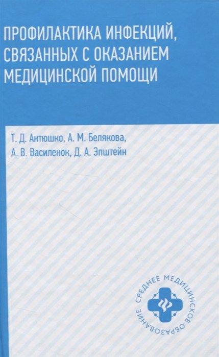 Профилактика инфекций, связанных с оказанием медицинской помощи
