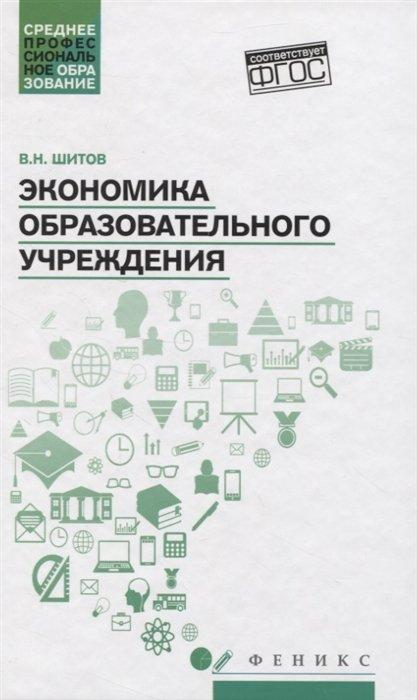 Экономика образовательного учреждения