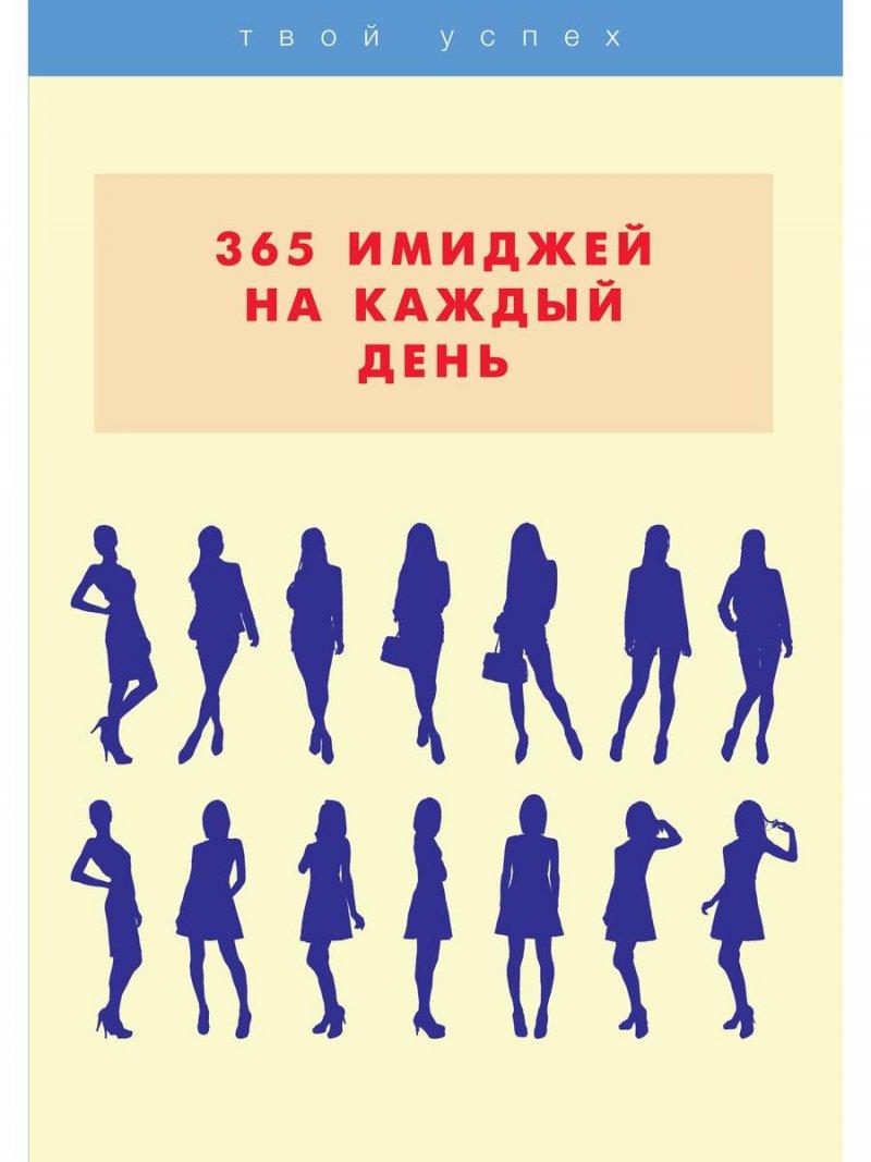 365 имиджей на каждый день