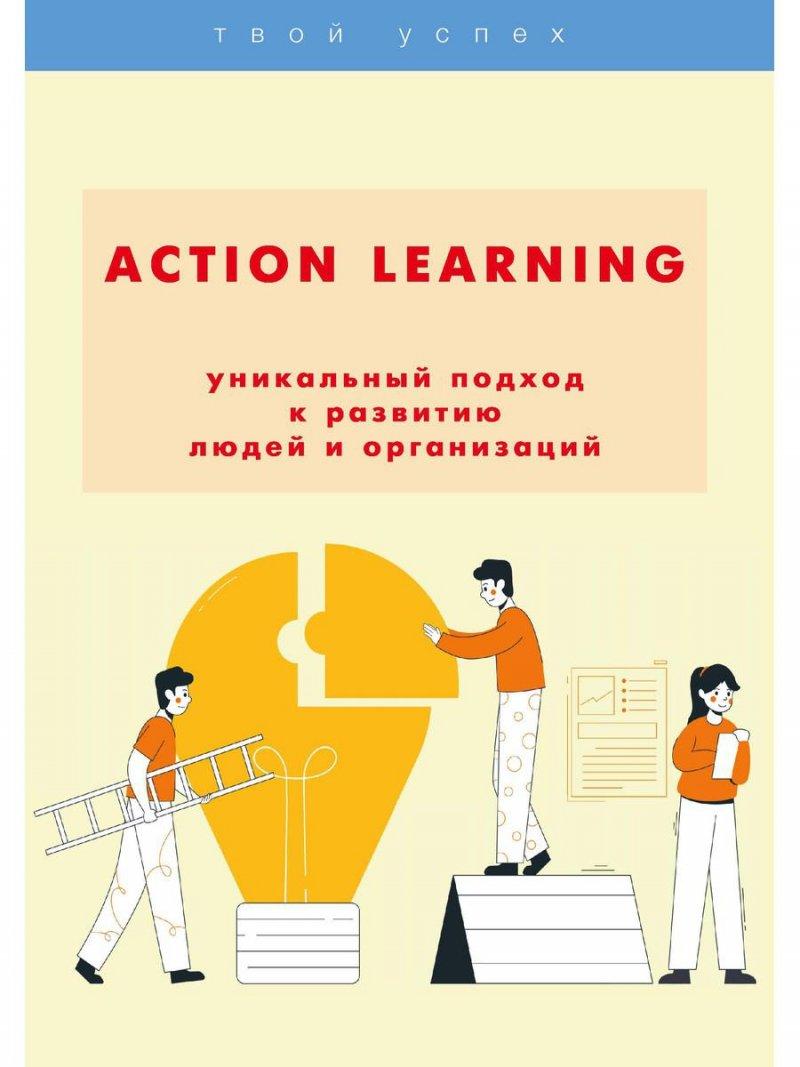 Action Learning. Уникальный подход к развитию людей и организаций