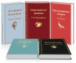 """Кейс настоящего мужчины 2 (комплект из 5 книг: """"Зов предков. Белый Клык"""", """"Убийство в """"Восточном экспрессе"""", """"Над кукушкиным гнездом"""" и др.)"""