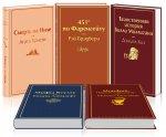 Кейс настоящего мужчины 1 (комплект из 5 книг: Смерть на Ниле, 451`` по Фаренгейту, Таинственная история Билли Миллигана и др.)