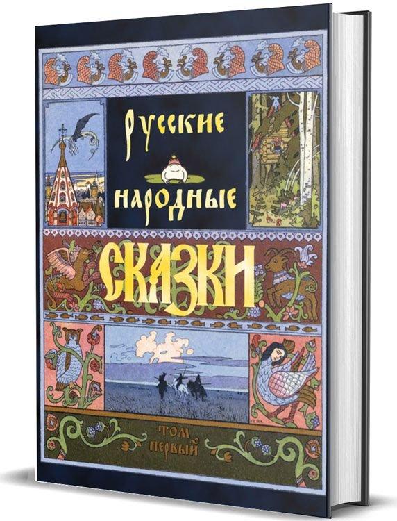 Русские народные сказки. В двух томах